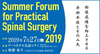 Summer Forum for Practical Spinal Surgery